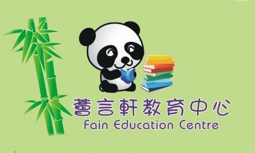 薈言軒教育中心