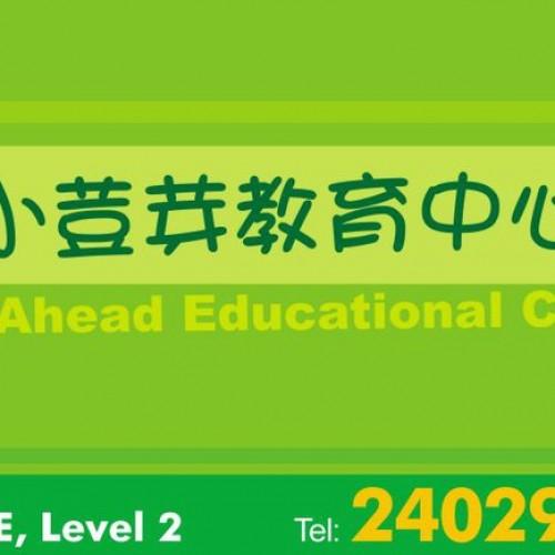 小荳芽教育中心(青衣分校)