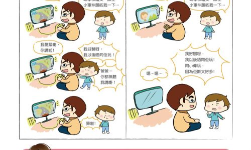 親子溝通 • 必記10個方法