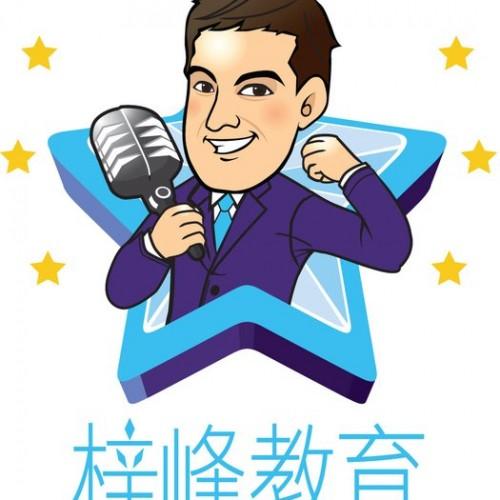 梓峰教育(西九龍分校)