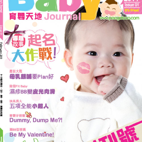 Baby's Journal 育嬰天地 – Issue 01