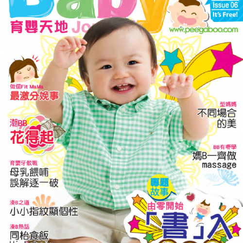 Baby's Journal 育嬰天地 – Issue 06
