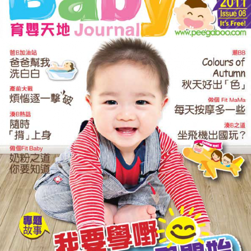 Baby's Journal 育嬰天地 – Issue 08