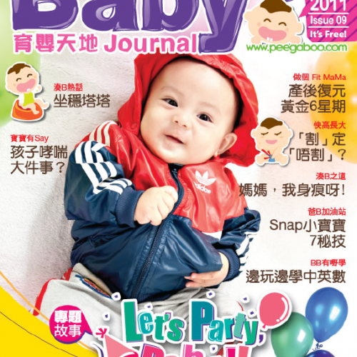 Baby's Journal 育嬰天地 – Issue 09