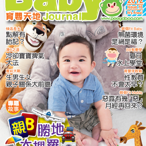 Baby's Journal 育嬰天地 – Issue 16