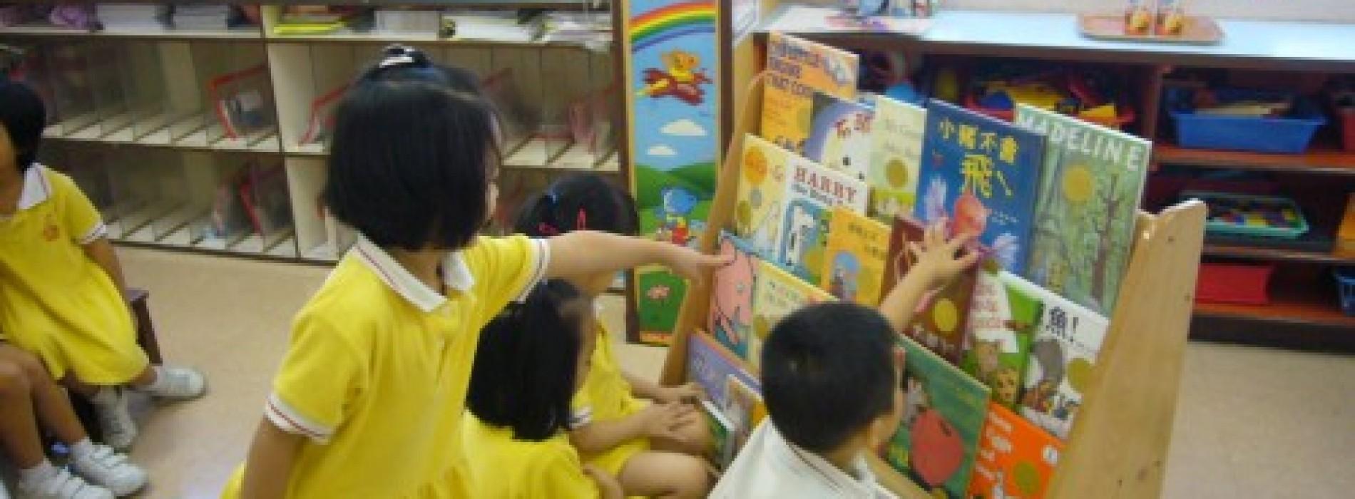 閲讀習慣,影響小朋友「升小面試」
