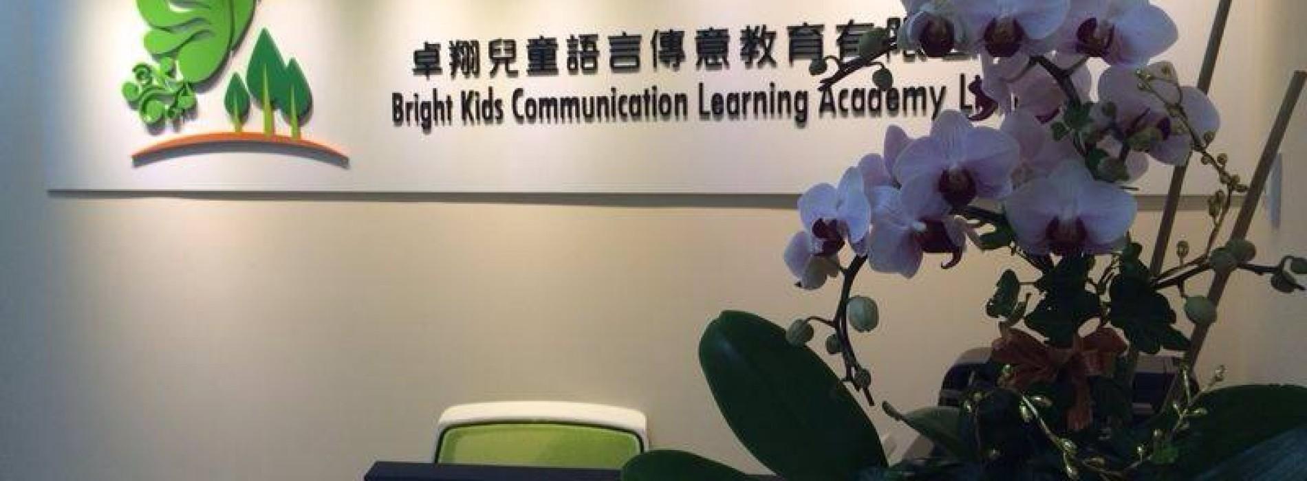 卓翔兒童語言傳意有限公司