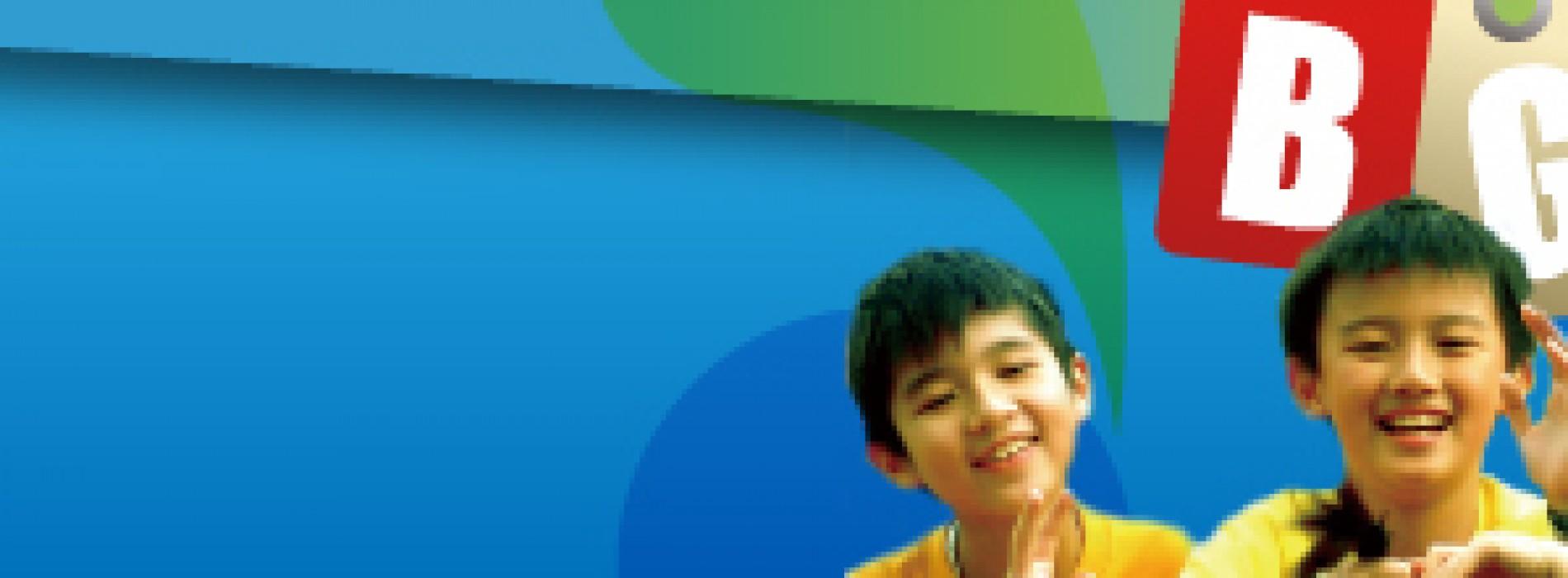 荃灣及葵青區家庭生活教育組暨大窩口家庭活動中心