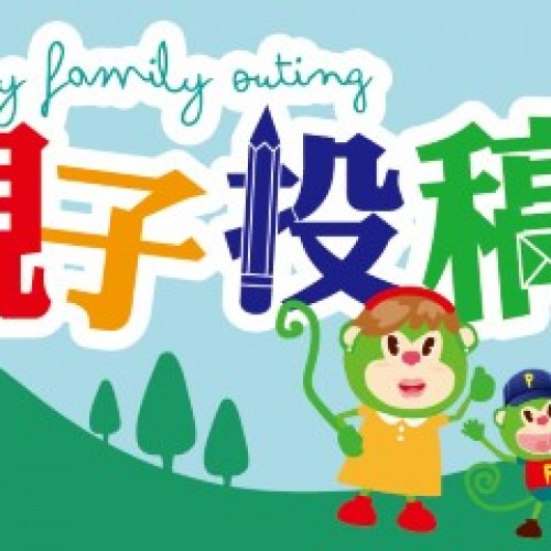 Happy Family Outing親子投稿!!!