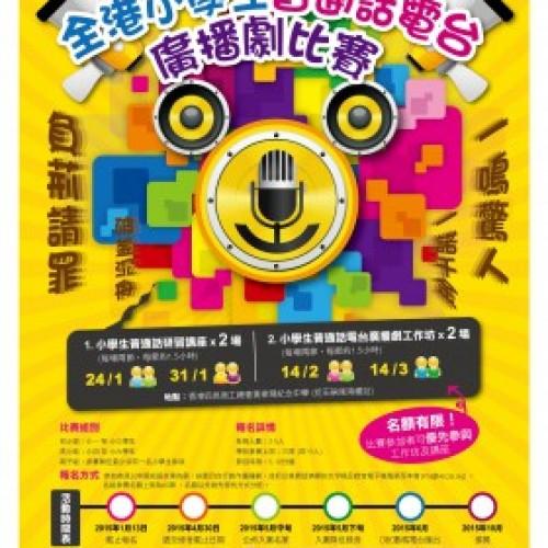 全港小學生普通話電台廣播劇比賽[截止報名:2月7日]