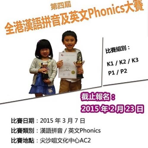 第四屆漢語拼音及英文Phonics大賽[截止報名:2月23日]
