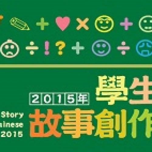 2015年學生中文故事創作比賽[截止日期:3月11日]