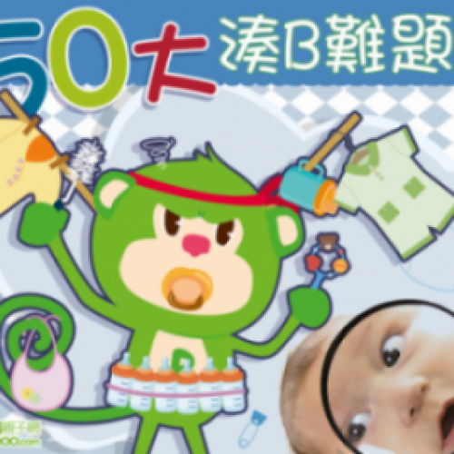 50大湊B難題(下)