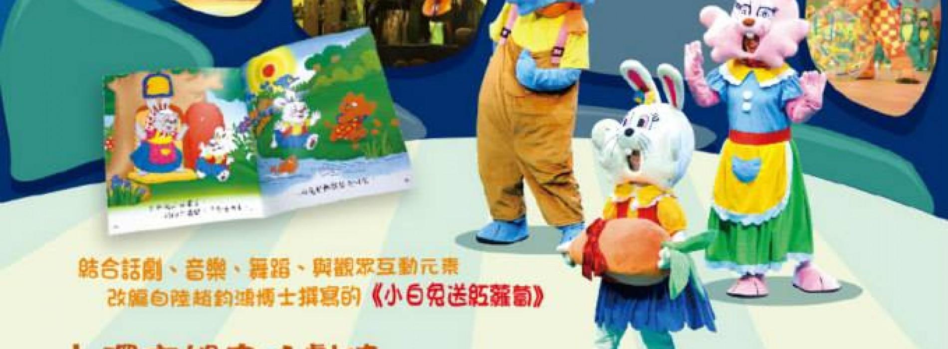 送‧精彩「小白兔」音樂劇門票80張