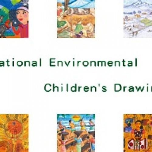 The 16th International Environmental Children's Drawing Contest[截止日期:5月29日]