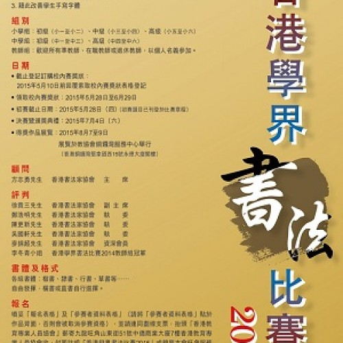 香港學界書法比賽 2015[截止報名:5月28日]