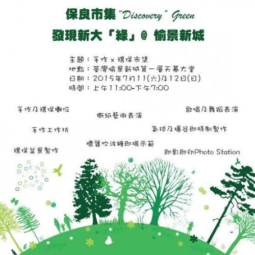 發現新大「綠」· 手作X環保市集 [11/7&12/7]