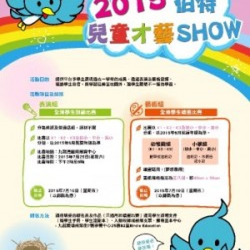 2015年度伯特兒童才藝Show! [截止報名: 7月10日]