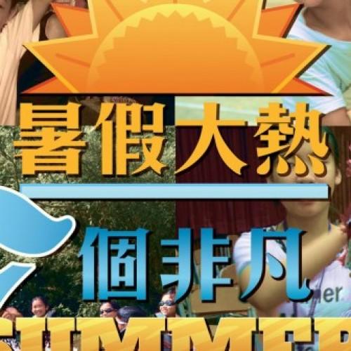 暑假大熱‧7個非凡summer camp
