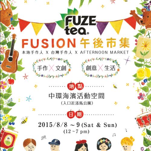 Fusion午後市集 · 香港X台灣大型手作 [8-9/8]