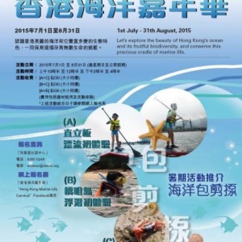 香港海洋嘉年華—玩海洋包剪揼 [1/7-31/8]