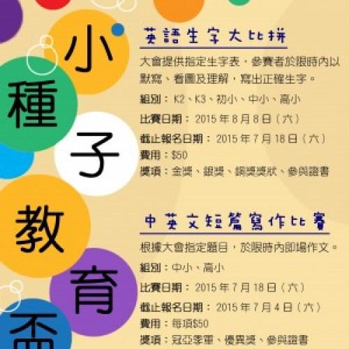 小種子教育盃 (中英文短篇寫作比賽) [截止報名:7月4日]