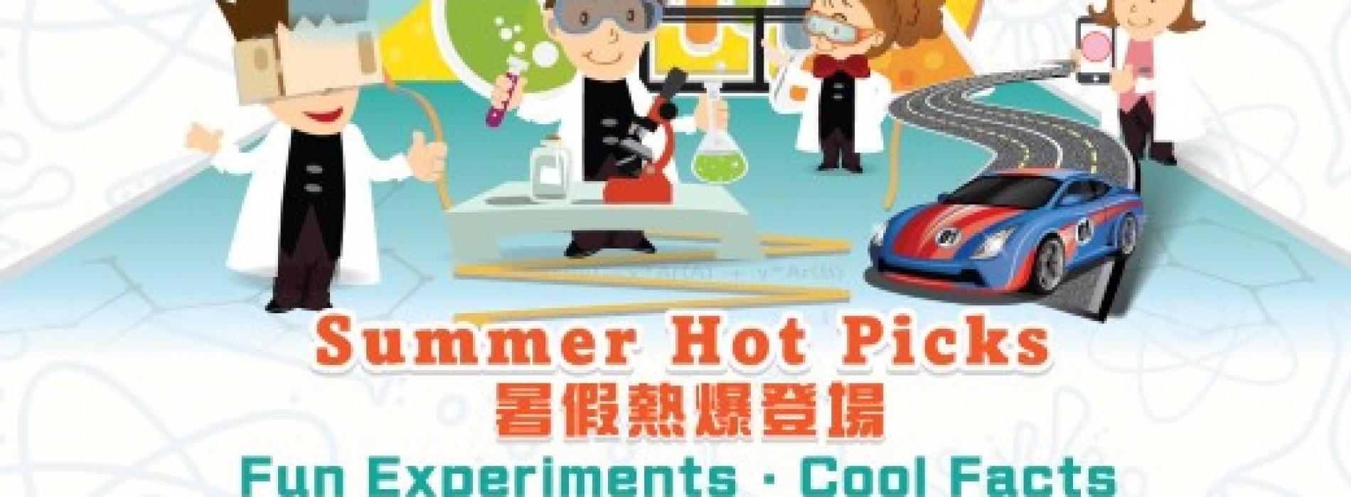 奇趣SUMMER LAB · 好玩科學實驗 [8/8-16/8]