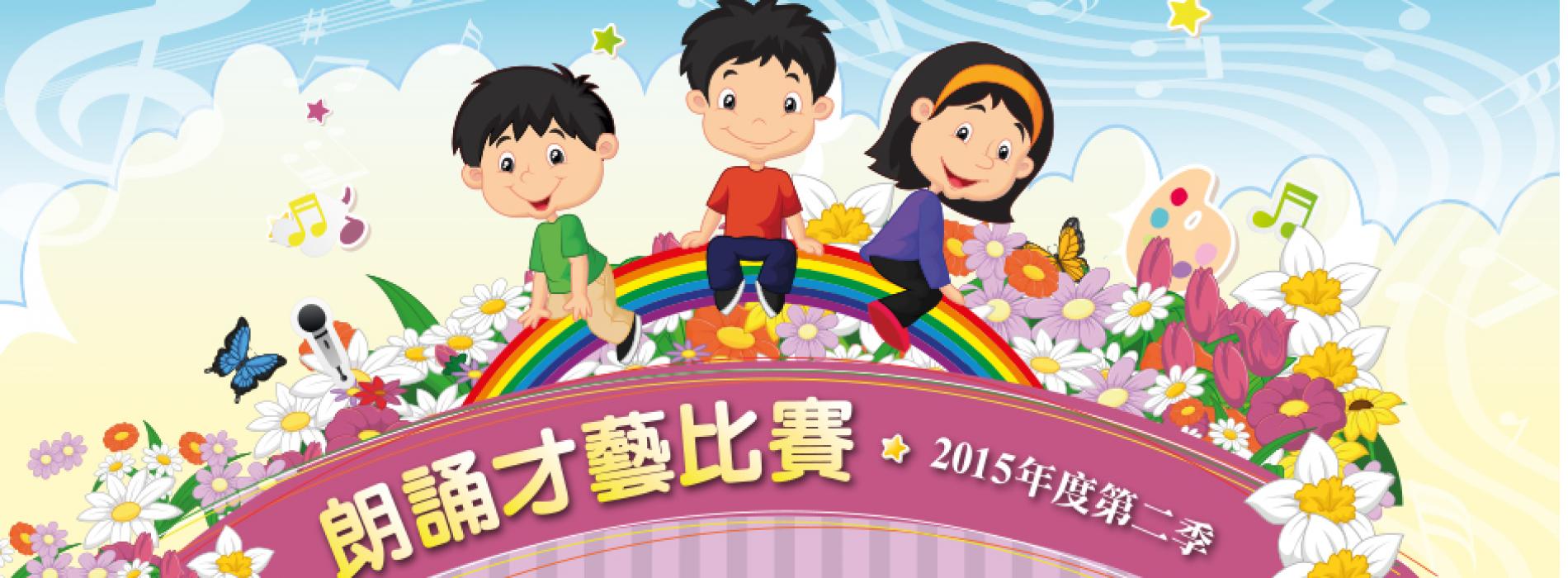 学习地图王 儿童比赛 朗诵才艺比赛2015年度第二季 [截止报名:8月20日