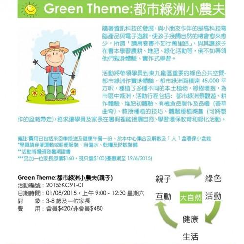 Green Theme:都市綠洲小農夫(親子) [1/8]