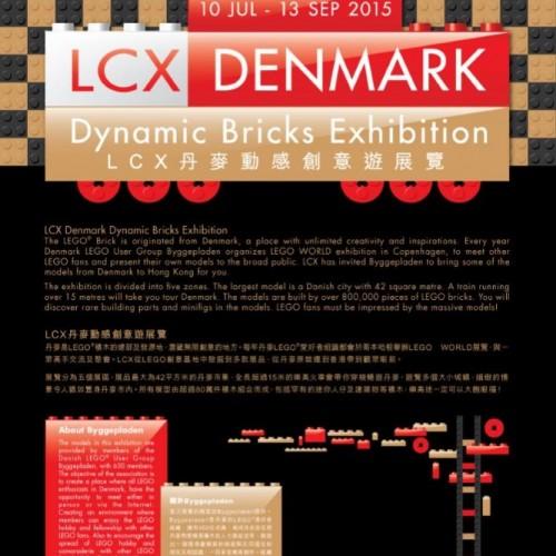 Lego X丹麥動感創意遊展覽 [10/7-13/9]