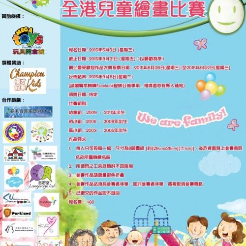 第4屆KISS家庭之三代共融全港兒童繪畫比賽[截止報名:8月21日]