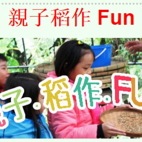親子稻作 Fun [23/8]