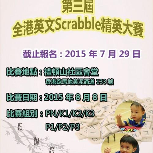第三屆全港英文Scrabble精英大賽 [截止報名:7月29日]