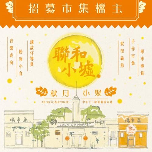 聯和手作村首個開放日 – 秋月小聚 [26-27/9]