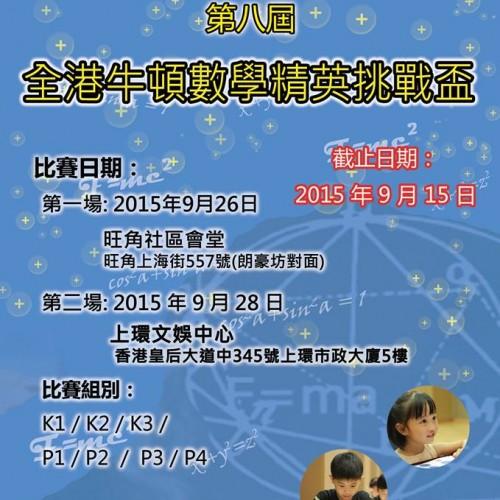 第八屆牛頓數學精英挑戰盃 [截止報名:9月15日]