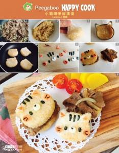 親子下廚 : Happy Cook: 小貓喵米漢堡