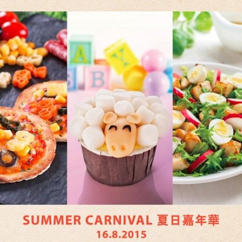 送總值$6,360帝京酒店「夏日嘉年華自助午餐」