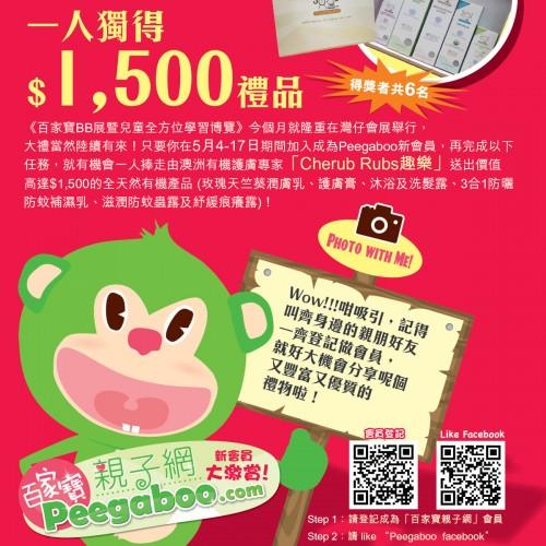 Peegaboo新會員招募‧一人獨得$1,500禮品