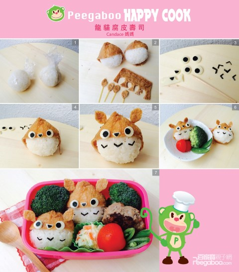 親子下廚 : Happy Cook: 龍貓腐皮壽司