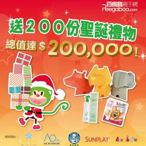 Peegaboo 送200份聖誕禮物!總值$20萬!