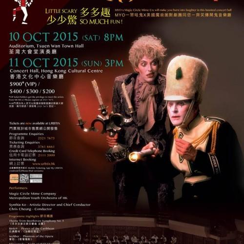 送總值$4,500《樂團魅影》音樂劇門票