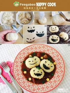 親子下廚 : Happy Cook: 搞鬼美味‧南瓜飯團
