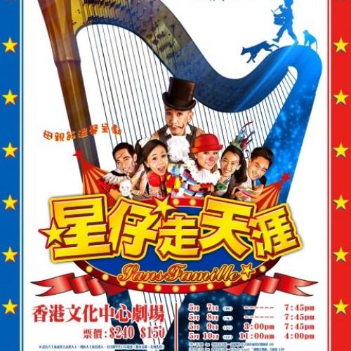 《星仔走天涯》舞台劇首演!送總值$5,020家庭套票