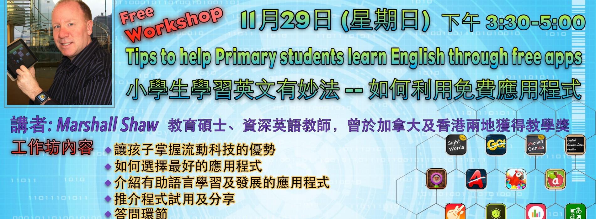最後召集:免費Apps提升小學生英語能力 .家長講座暨工作坊[29/11]