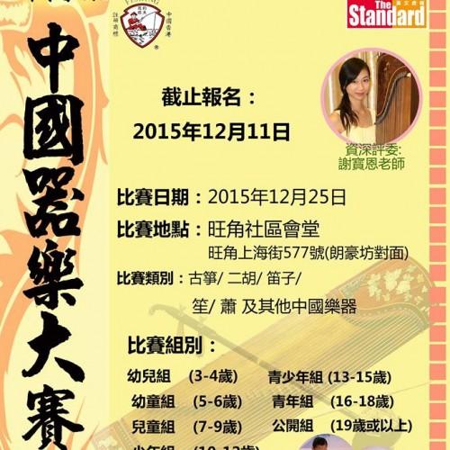 第六屆中國器樂大賽 [截止報名:12月11日]