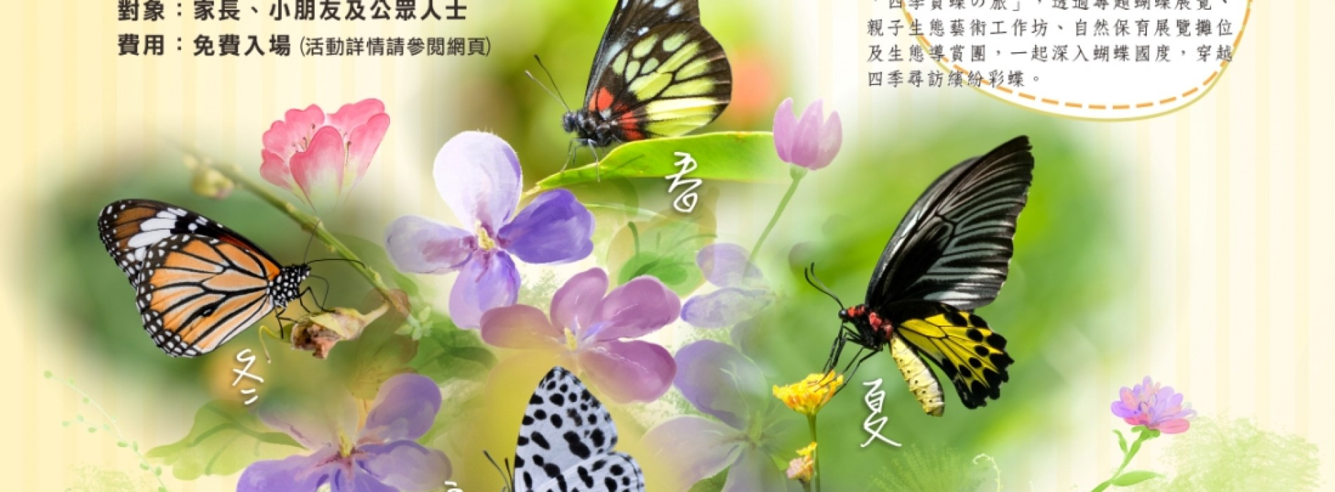 親子大本營@鳳園蝴蝶嘉年華 [18/10]