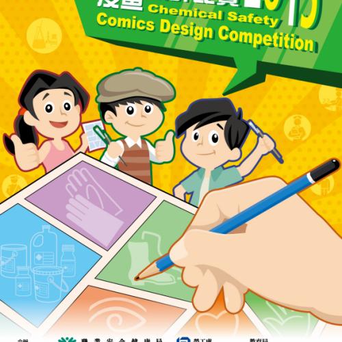 化學品安全漫畫設計比賽2015 [截止報名:11月30日]