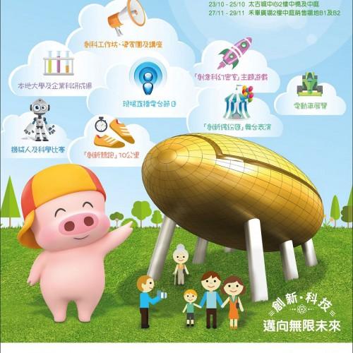 免費好玩親子活動 · 創新科技嘉年華2015 [31/10-8/11]