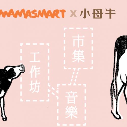 媽媽市集X「小母牛」· 親子工作坊 [25/10]