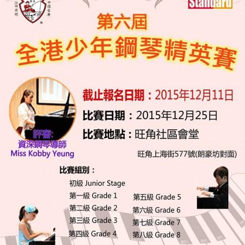 第六屆全港少年鋼琴精英賽 [截止報名:12月11日]